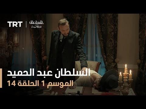 مسلسل السلطان عبد الحميد - الجزء الأول - الحلقة الرابعة عشر 14