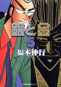 福本伸行『銀と金』(5巻)