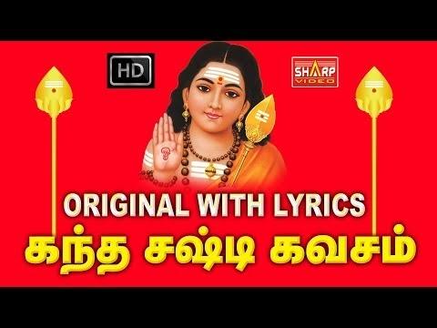 kandha sasti kavasam lyrics in tamil   கந்த சஷ்டி கவசம் பாடல்