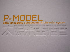 P-MODEL: Ashu-on (Sound Subspecies) in the solar system