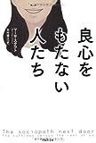良心をもたない人たち (草思社文庫)