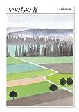 ちくま哲学の森 4 いのちの書