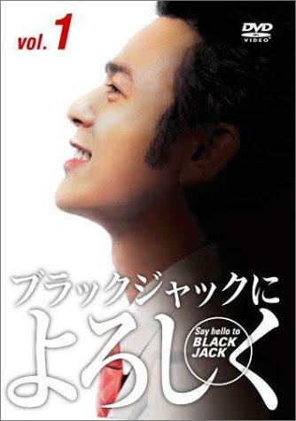 ブラックジャックによろしく DVD-BOX