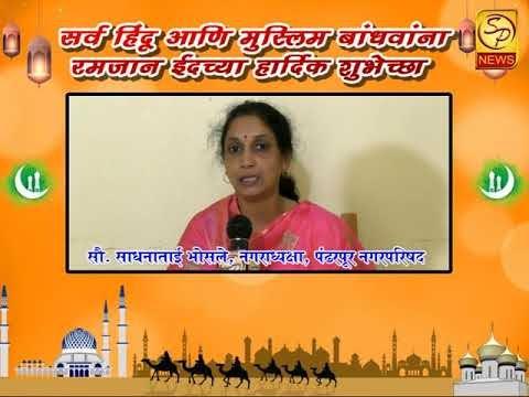 सर्व हिंदू आणि मुस्लीम बांधवांना नगराध्यक्षा. सौ. साधनाताई भोसले यांच्याकडून हार्दिक शुभेच्छा