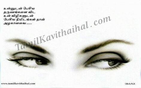 Beautiful Eyes Quotes For Her In Tamil Daily Health