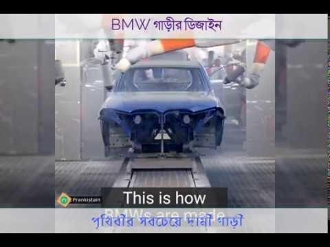 BMW নতুন গাড়ীর ডিজাইন তৈরী করা। নিউ ডিজাইন গাড়ী।