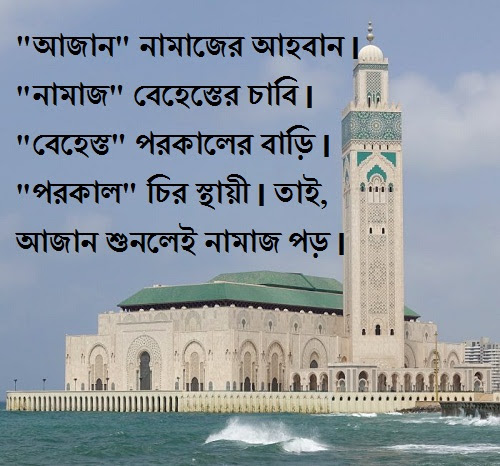 bangla islamic facebook status
