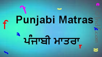 Punjabi And Gurmukhi Alphabets Varnmala Charts With Pictures