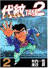 代紋TAKE2(2) (ヤングマガジンコミックス)