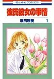 彼氏彼女の事情 1 花とゆめコミックス