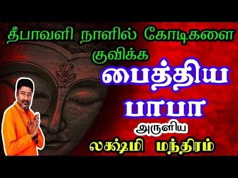 தீபாவளி | கோடிகளை குவிக்க பைத்திய பாபா லக்ஷ்மி  மந்திரம்