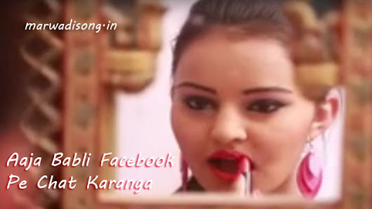 Aaja Babli Facebook Pe Chat Karanga Rajasthani HD Video & Lyrics | Marwadi Song