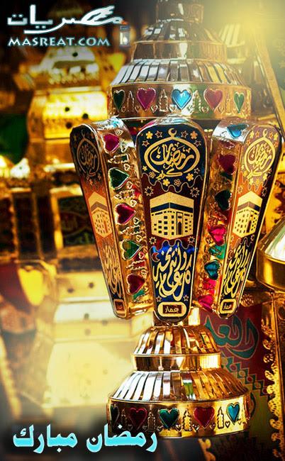 صور فانوس رمضان كريم