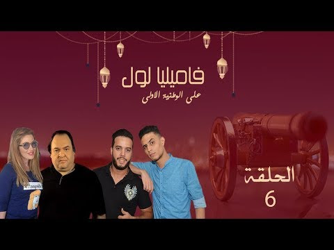 Replay TV : Familia LOL (Episode 1 à 6) – Al Wataniya 1 - Ramadan 2018 –
