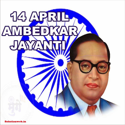 Ambedkar Jayanti 2018 :14th April- Anniversary of Dr. B.R. Ambedkar - SolutionWeb