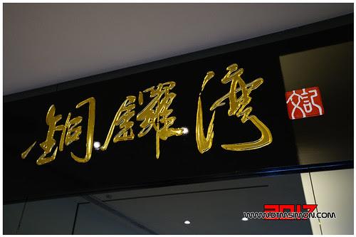 銅鑼灣港式餐廳06.jpg