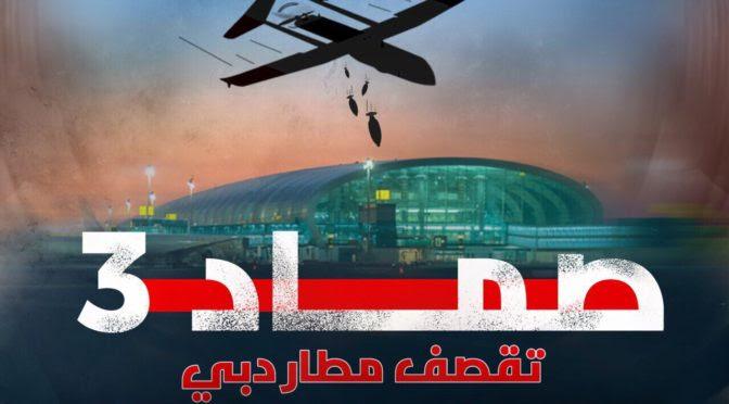 Realização maciça de Mouqawamist: O Drone Sammad-3 de Ansarullah golpeia o aeroporto internacional de Dubai