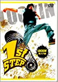 1st STEP LOCKIN' 超入門編 [DVD]