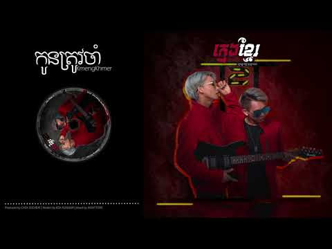 KmengKhmer - កូនត្រូវចាំ (KON TROV JAM) [Official Audio]