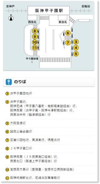 http://www.hanshin-bus.co.jp/rosen/koushien2.html