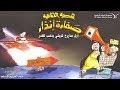 اول صاروخ كويتي يذهب للقمر المسرحية الساخره صفارة إنذار