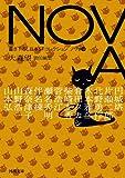 NOVA 10 ---書き下ろし日本SFコレクション (河出文庫)