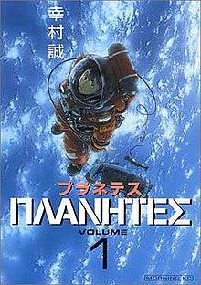 Planetes Manga