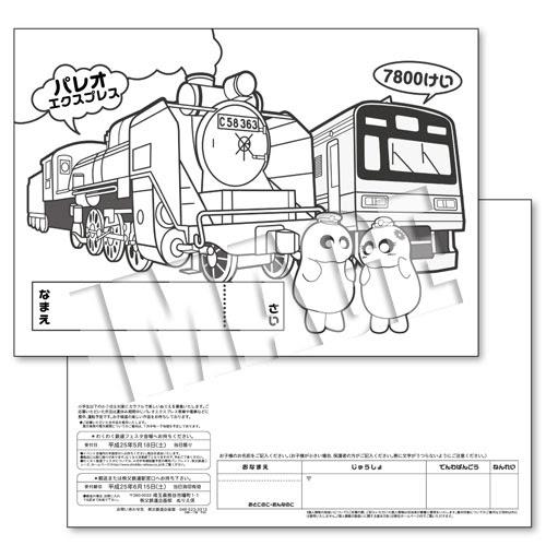 Slパレオエクスプレスぬりえ作品募集のお知らせ 秩父鉄道からのお知らせ