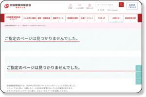 http://www.kyoukaikenpo.or.jp/shibu/aichi/cat080/seido/1194-54413