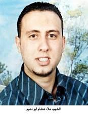 Alaa Abu D'heim