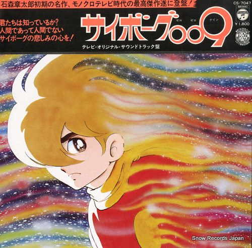 CYBORG 009 tv original sound track