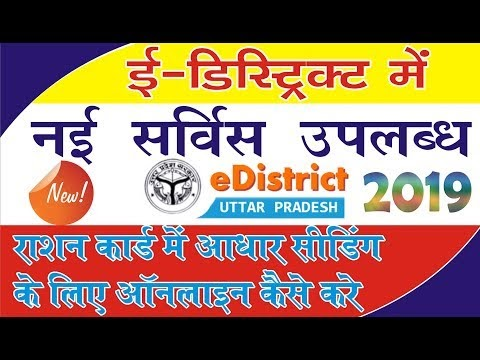 आधार सीडिंग की नयी पोर्टल | How to seeding aadhaar with ration card in up 2019