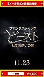 【一般券】『ファンタスティック・ビーストと魔法使いの旅』 映画前売券(ムビチケEメール送付タイプ)