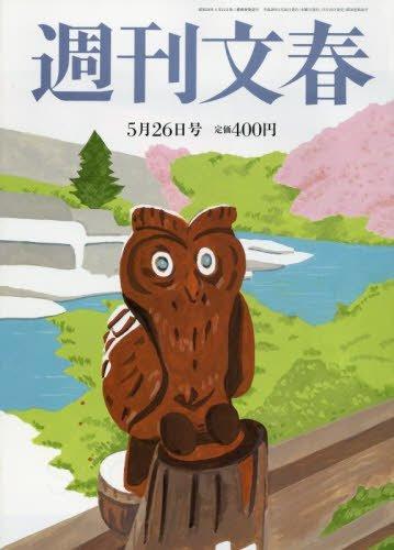 週刊文春 2016年 5/26 号 [雑誌]