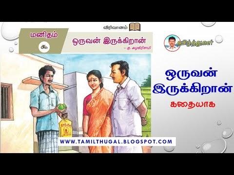 10th Tamil ஒருவன் இருக்கிறான் பத்தாம் வகுப்பு தமிழ் விரிவானம்