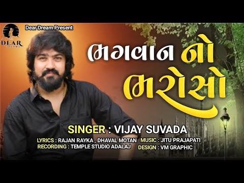Bhagwan No Bharoso Gujarati song(2020) lyrics by Vijay Suvada