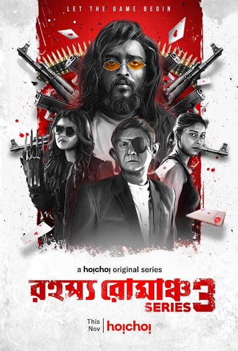 Rahasya Romancha Series 2020 Bengali Season 3 Complete Web Series 720p