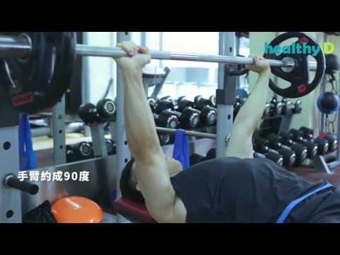 私人健身教練 Francis Lam: 增強胸大肌最有效動作: 槓鈴仰臥推舉Barbell Flat Bench Press