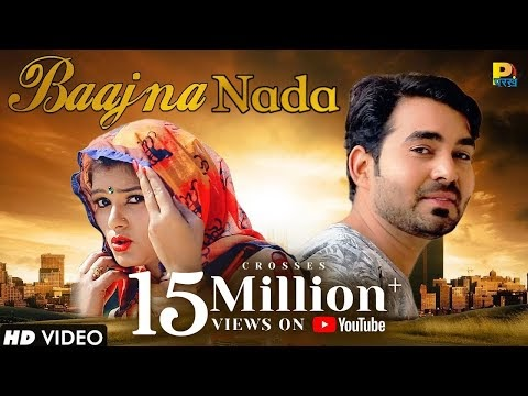 बाजना नाड़ा Baajna Nada Haryanvi Songs
