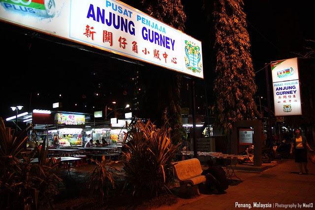 Backup of...: [Malaysia] 檳城 - 新關仔角夜市 - Day 4