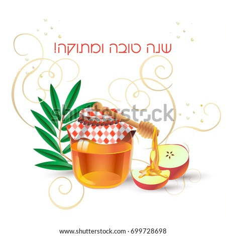 "Rosh hashanah card - Jewish New Year. Greeting text ""Shana tova"" on Hebrew - Have a sweet year. Apple, honey, shofar, pomegranate, floral ornament gold frame. Jewish Holiday vector illustration Israel"