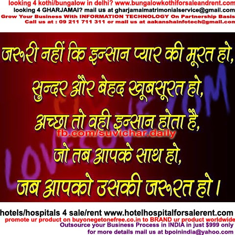 Love Quotes In Hindi Suvichar In Hindi