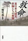 救命―東日本大震災、医師たちの奮闘