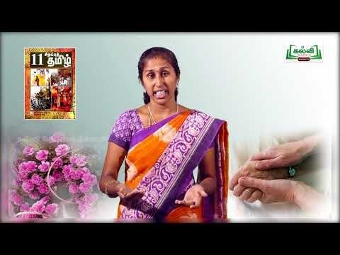 11th Advanced Tamil பொருண்மை கதையியல் இயல் 2 Kalvi TV