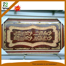 Islamic Wall Frame Promotion, Buy Promotional Islamic Wall Frame