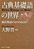 古典基礎語の世界源氏物語のもののあはれ (角川ソフィア文庫)