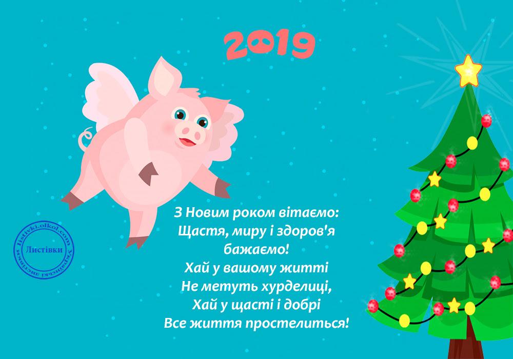 Загадкова вітальна картинка з Новим Роком Свині 2019
