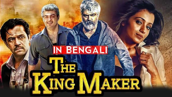 The King Maker (2020) Bangla Dubbed Movie 720p WEB-DL 950MB MKV Download