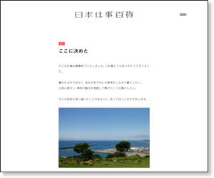 日本仕事百貨での協議会紹介記事