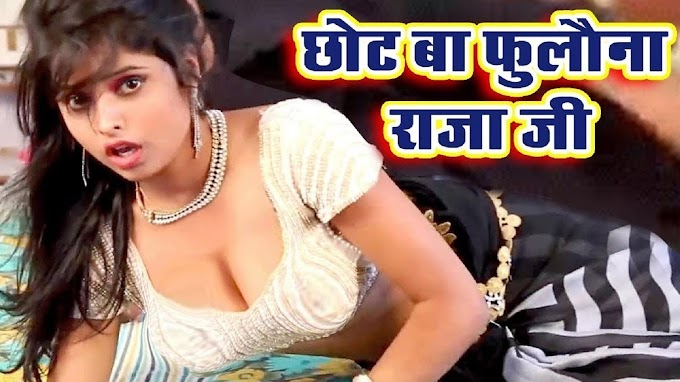 Abhishek Babu Bhojpuri Gana Sexy Video Song: Hot Bhojpuri Song 'Hokhatate Darad Tej Ho' from 'Chahi Nathuniya Sone Ke'